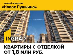 ЖК «Новое Пушкино» Квартиры с отделкой и без нее.